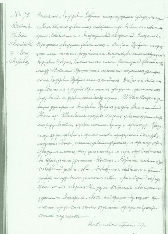 Akt małżeństwa Juliana Władysława Chromińskiego z Ewą Chojecką, 14/27 czerwca 1904 r., kościół parafialny w Zbuczynie.