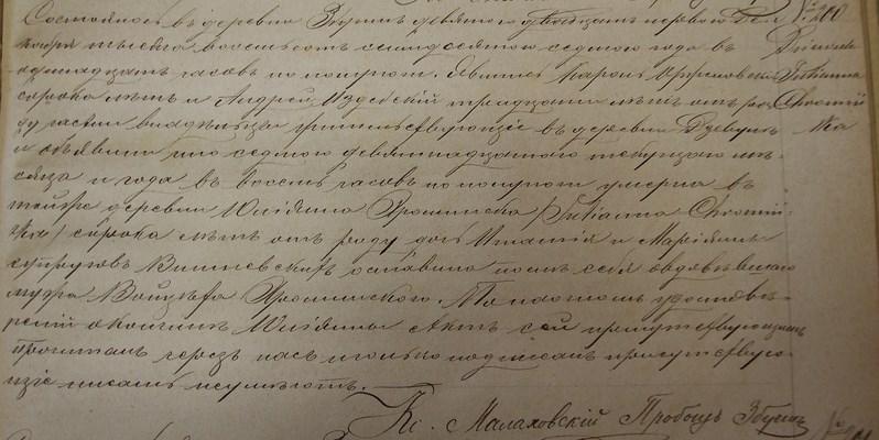 AP w Siedlcach, UMZ Zbuczyn - 1877
